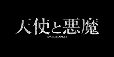 090409_angel-demons_logo.jpg