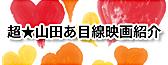 超★山田あ目線映画紹介
