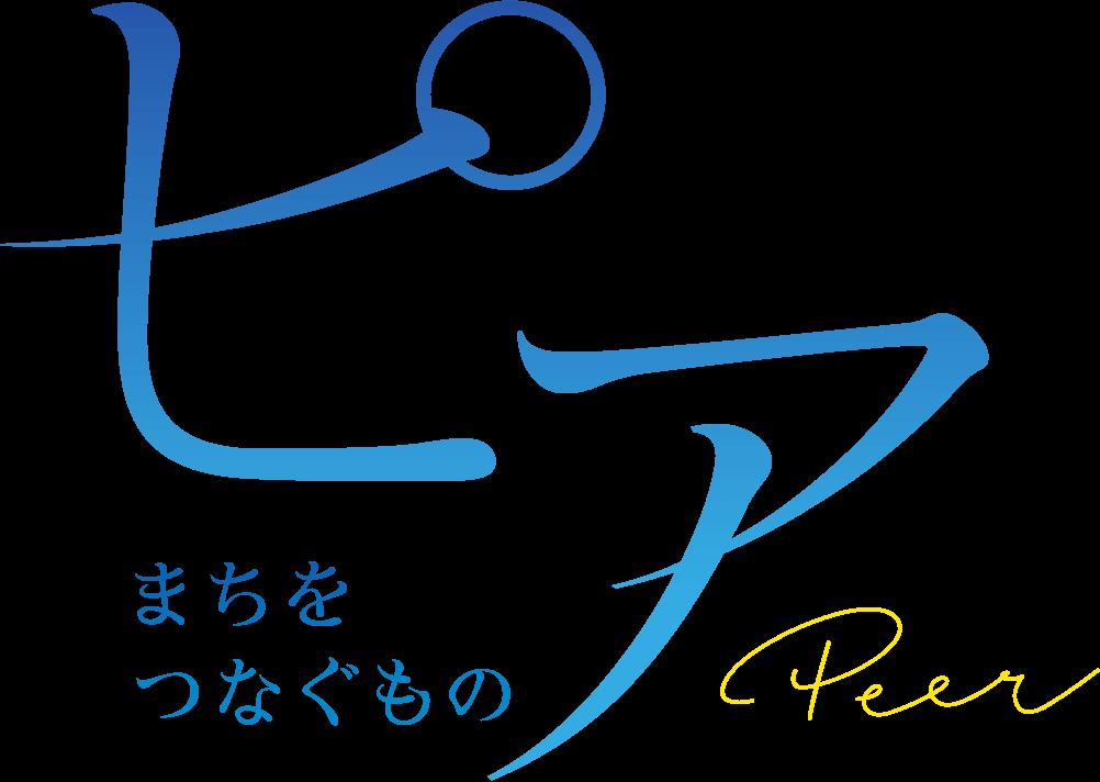 ピア~まちをつなぐもの~